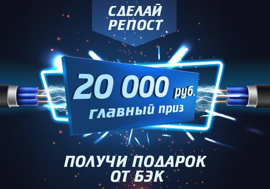 Конкурс. Розыгрыш 20 000 руб. за репост.