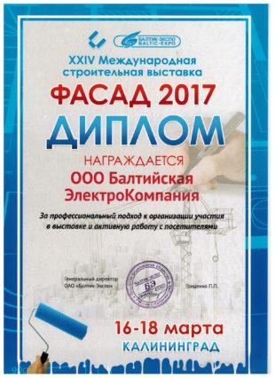 24 Международная строительная выставка. Диплом за профессиональный пофессиональный подход к организации участия в выставке
