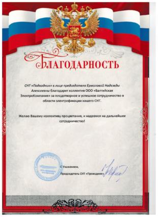 СНТ 'Проводник' Благодарность компании ООО Балтийская ЭлектроКомпания за плодотворное и успешное сотрудничество