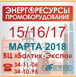 Выставка Энергоресурсы и Промоборудование 2018
