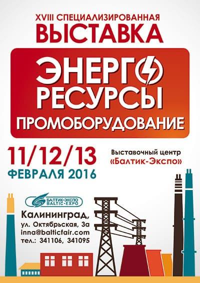 Выставка энергоресурсы 2016