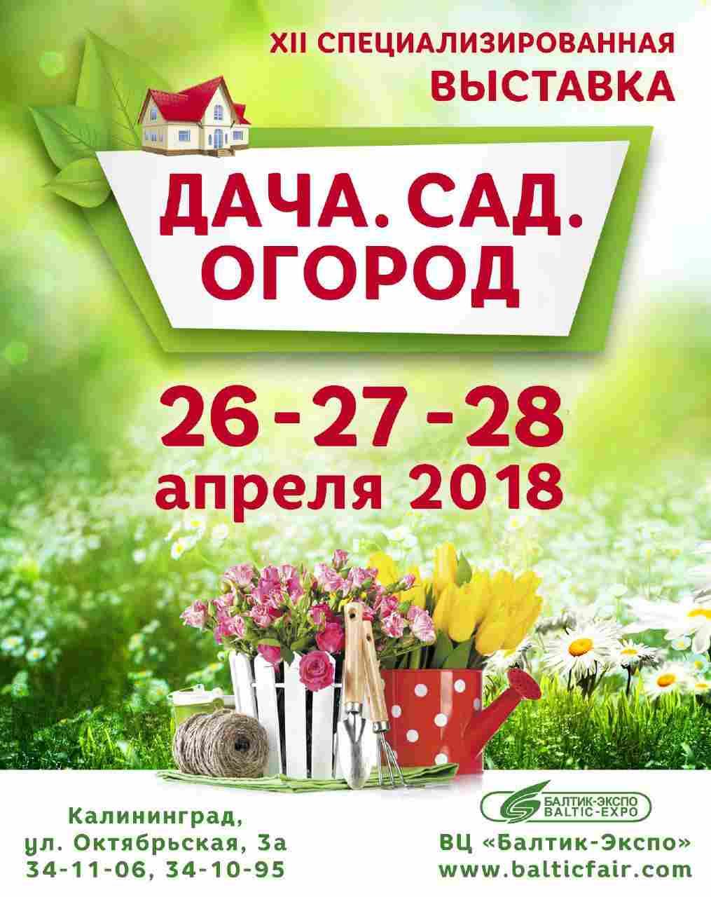 Выставка Дача. Сад. Огород 2018