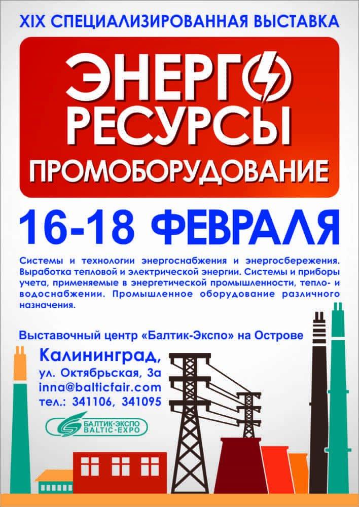 Выставка Энергоресурсы и Промоборудование 2017