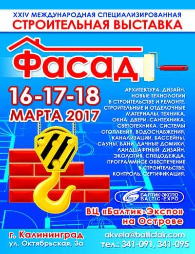 Выставка ФАСАД 2017