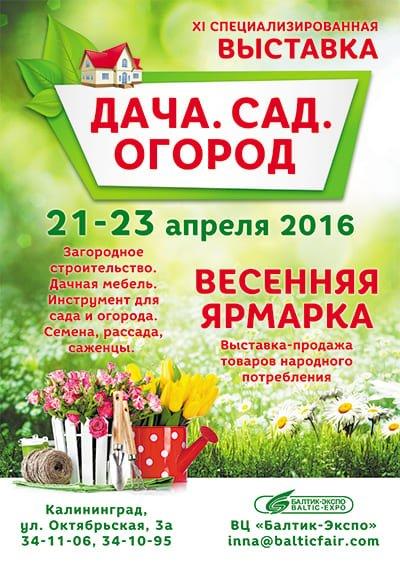 Выставка Дача. Сад. Огород 2016